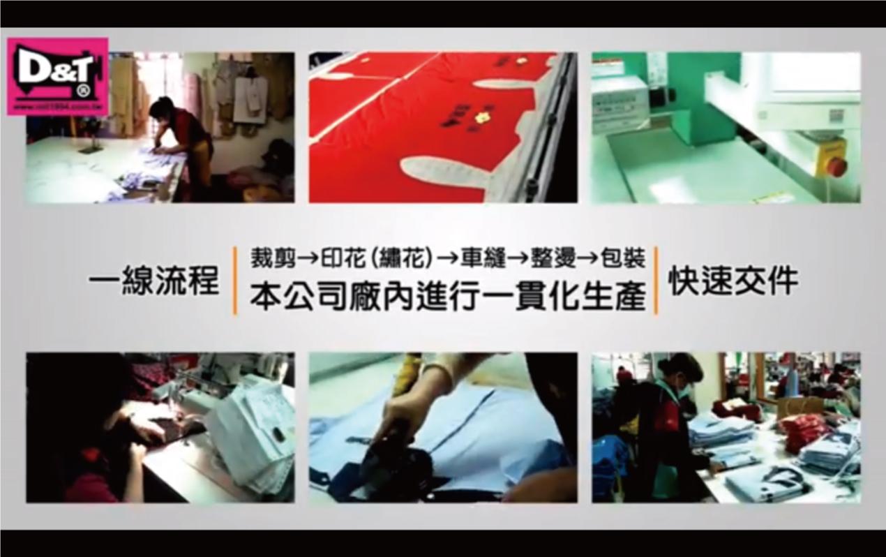 D&T壹得昶 | 客製化團體制服 | 工作制服 成衣印刷工廠介紹 30CF