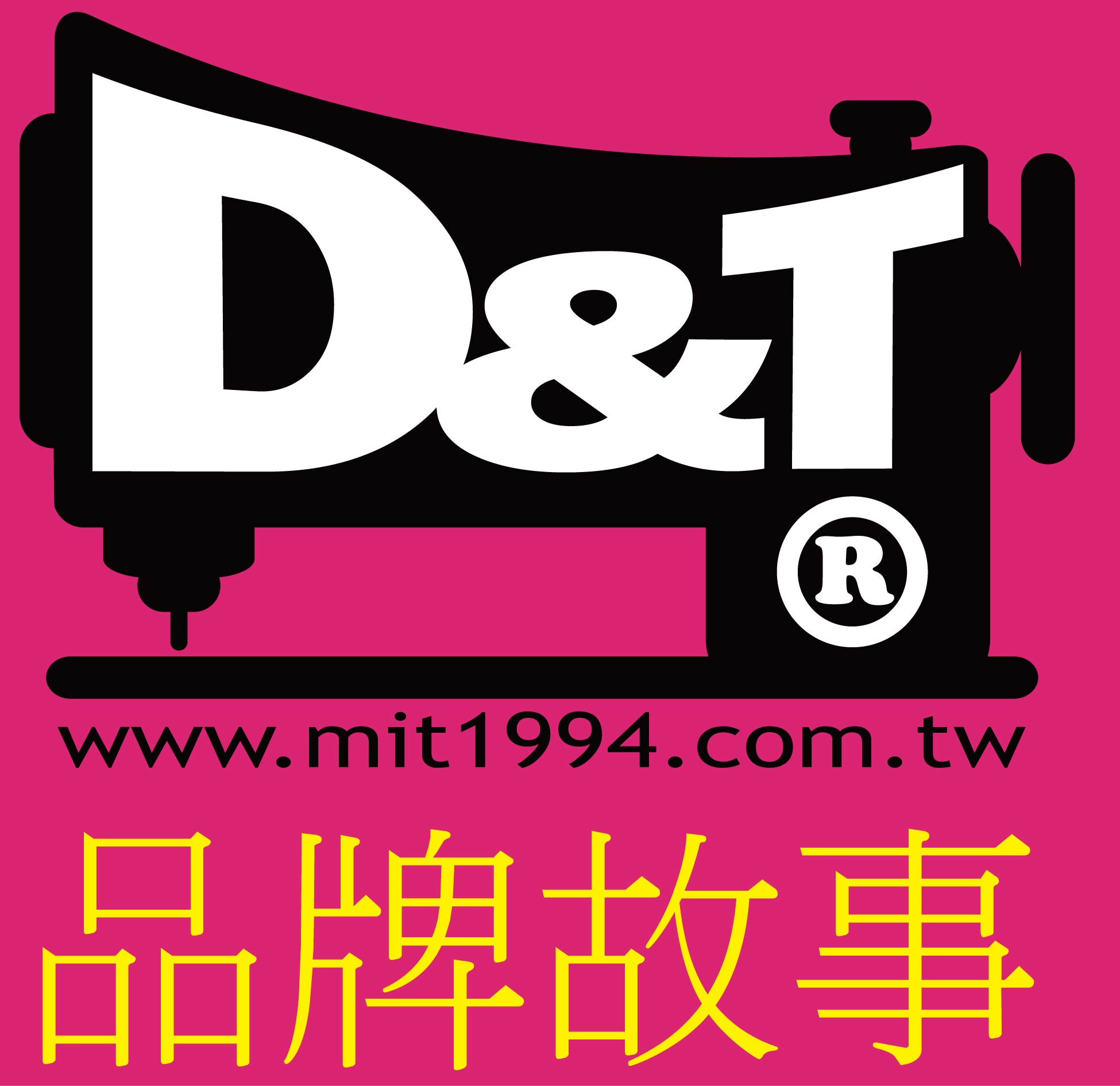 D&T團體服製衣廠-品牌故事