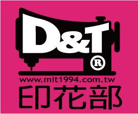 D&T網版印刷印花廠